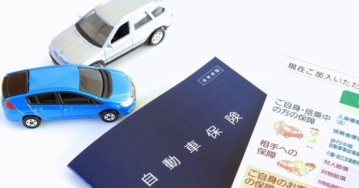 お得に楽しく!自動車保険料の節約術!